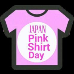 日本ピンクシャツデー公式サイト