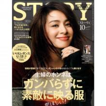 雑誌「STORY」にて、ご紹介いただきました