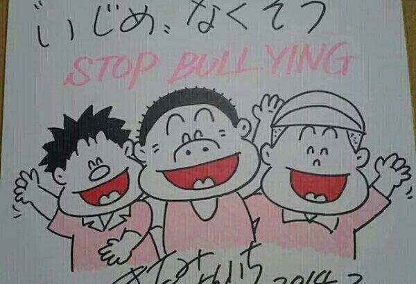 いじめ反対のイラストとサイン色紙