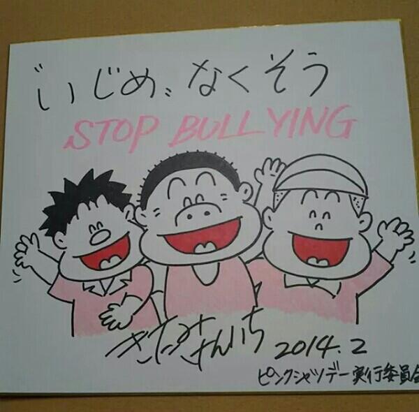 メッセージを寄せてくれた漫画家きたみけんいち氏のサイン色紙