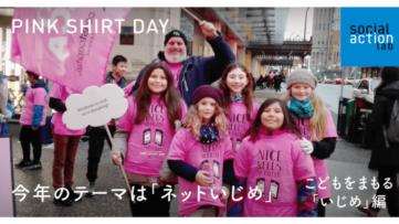 カナダにてピンクシャツデー運動の取材の様子