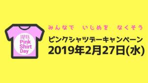 黄色の背景とピンクシャツのイラスト