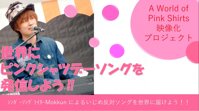 ピンクシャツデーとかち