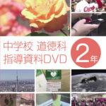 NHK DVD教材にて、ご紹介いただきます