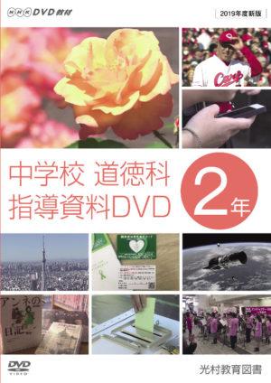 ピンクシャツデー運動をご紹介いただいた道徳の教材DVDの表紙