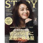 日本ピンクシャツデーの活動について紹介した雑誌の表紙