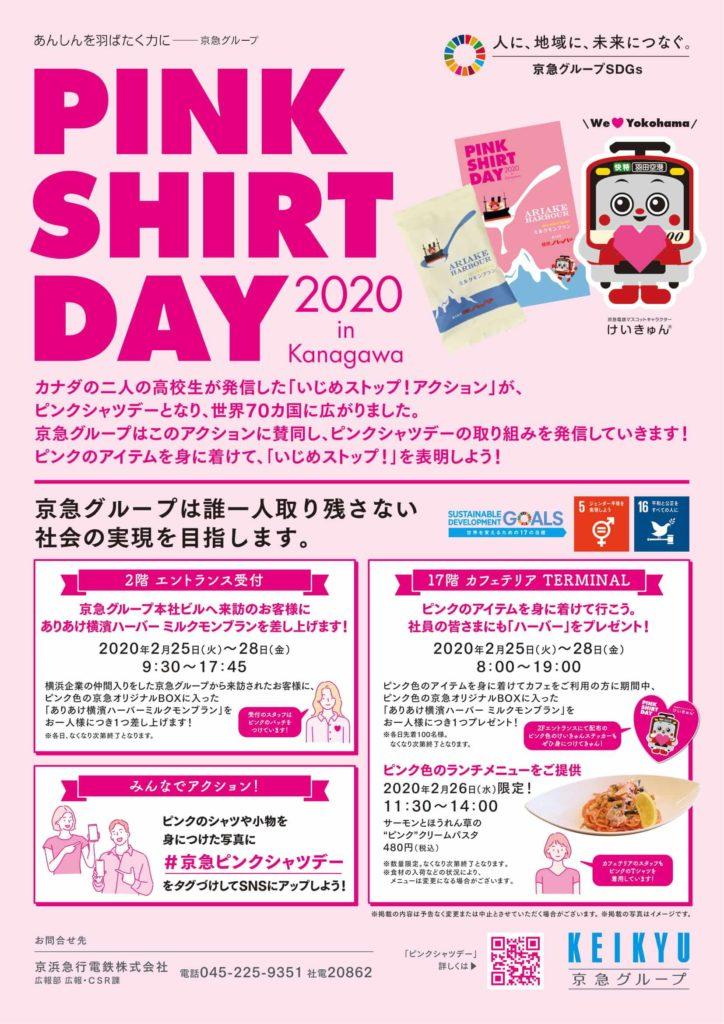 京急電鉄が配布するピンクシャツ運動ポスター