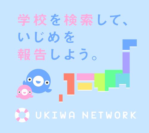 ukiwa-netword banner